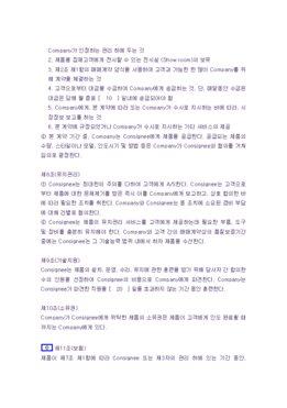 위탁판매계약서 page 3