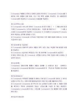 위탁판매계약서 page 4