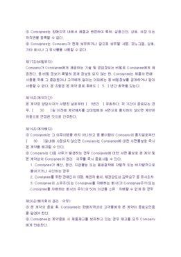 위탁판매계약서 page 5
