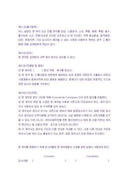 위탁판매계약서 page 6