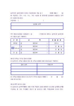 해외임대차계약서 page 2