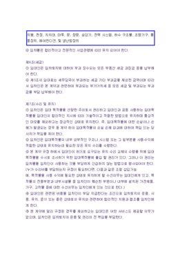 해외임대차계약서 page 3