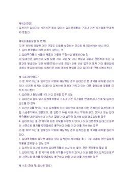 해외임대차계약서 page 4