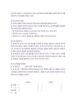 해외임대차계약서 page 5