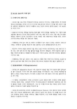 코로나 이후 변화와 전망보고서 page 11