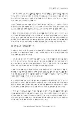 코로나 이후 변화와 전망보고서 page 13