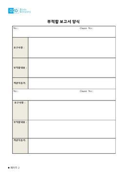 ISO45001 실습 자료(부적합 시정조치서식) page 2