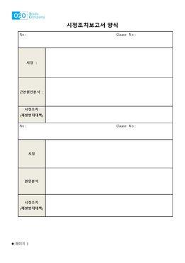 ISO45001 실습 자료(부적합 시정조치서식) page 3