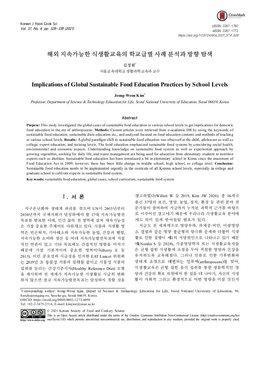 해외 지속가능한 식생활교육의 학교급별 사례 분석과 방향탐색
