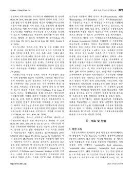 해외 지속가능한 식생활교육의 학교급별 사례 분석과 방향탐색 page 2