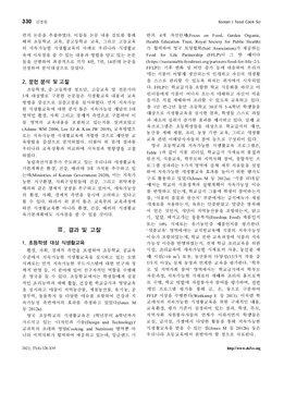해외 지속가능한 식생활교육의 학교급별 사례 분석과 방향탐색 page 3