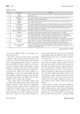 해외 지속가능한 식생활교육의 학교급별 사례 분석과 방향탐색 page 7