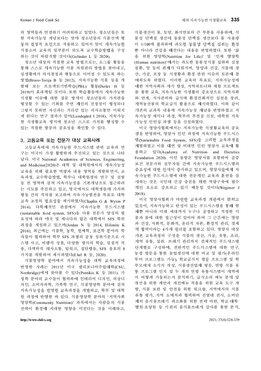 해외 지속가능한 식생활교육의 학교급별 사례 분석과 방향탐색 page 8