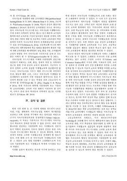 해외 지속가능한 식생활교육의 학교급별 사례 분석과 방향탐색 page 10