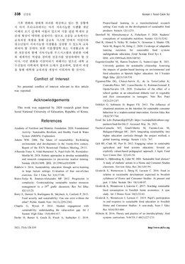 해외 지속가능한 식생활교육의 학교급별 사례 분석과 방향탐색 page 11