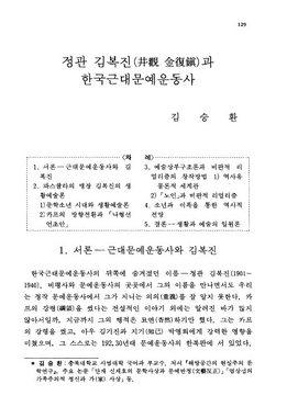 정관김복진(井觀 金復鎭) 과 한국근대문예운동사
