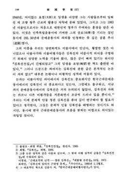 정관김복진(井觀 金復鎭) 과 한국근대문예운동사 page 2