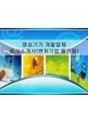 영상기기 개발업체 회사소개서(벤처기업 평가용)