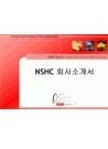NSHC보안컨설팅 회사소개서 (주)