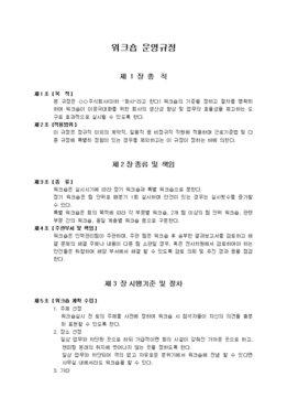 워크숍규정 및별지서식 page 12