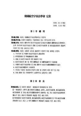 한국항공우주법학회 정관(定款)