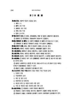 한국항공우주법학회 정관(定款) page 2